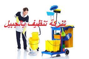شركة تنظيف بالجبيل شركة تنظيف بالجبيل شركة تنظيف بالجبيل  0531390740           6