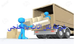 شركة نقل اثاث بالخفجى شركة نقل اثاث بالخفجي شركة نقل اثاث بالخفجي 0551606299 Untitled