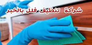 شركة تنظيف فلل بالخبر شركة تنظيف فلل بالخبر 0503152005 img1498778072140 300x149