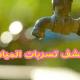 شركة كشف تسربات المياه بالخبر شركة كشف تسربات المياه بالخبر 0503152005 img1498912908948
