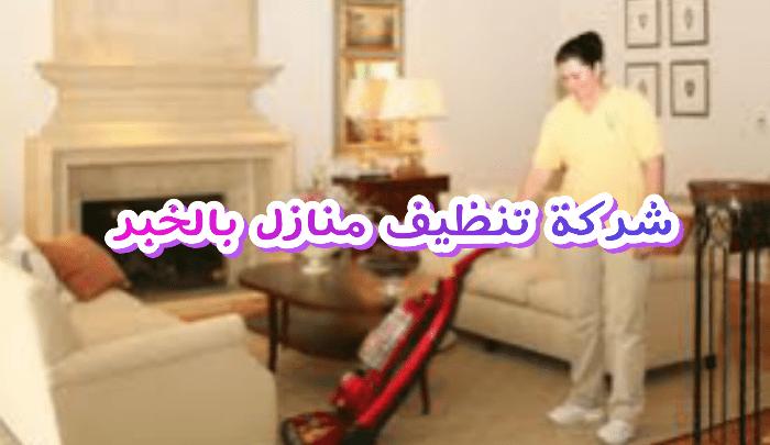 شركات تنظيف منازل بالخبر