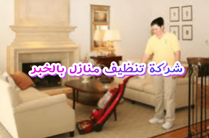 شركة تنظيف منازل بالخبر 0503152005