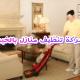 شركات تنظيف منازل بالخبر شركة تنظيف منازل بالخبر شركة تنظيف منازل بالخبر 0503152005 img1499203701877