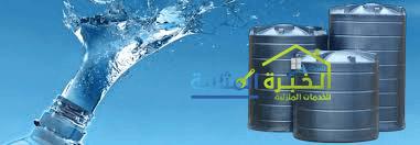 شركة تنظيف خزانات بالبقيق شركة تنظيف خزانات بالبقيق شركة تنظيف خزانات بالبقيق 0531390740 iutitu