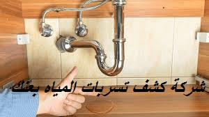 شركة كشف تسربات المياه بعنك  شركة كشف تسربات المياه بعنك 0531390740
