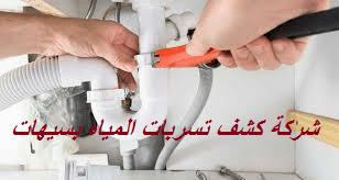 شركة كشف تسربات المياه بسيهات
