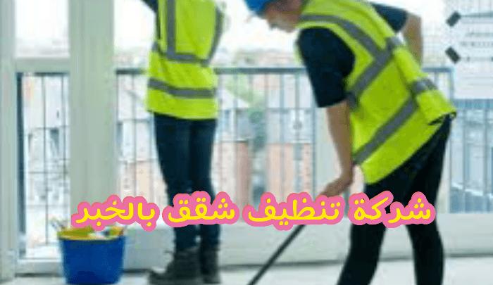 شركات تنظيف شقق بالخبر  شركة تنظيف شقق بالخبر 0531390740 img1498156306771 1