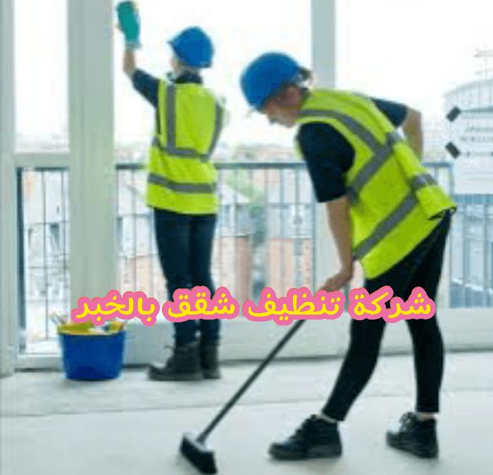 شركة تنظيف شقق بالخبر 0503152005
