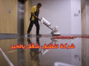 شركة تنظيف شقق بالخبر شركة تنظيف شقق بالخبر 0503152005 img1498156389486 300x222
