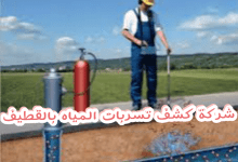 شركات كشف تسربات المياه بالقطيف شركة كشف تسربات المياه بالقطيف شركة كشف تسربات المياه بالقطيف 0531390740 img1500237015545