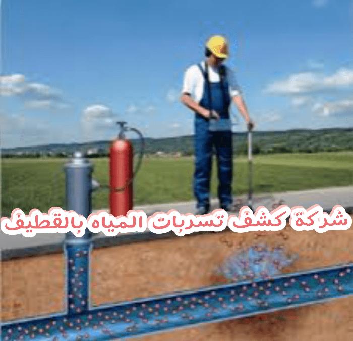 شركة كشف تسربات المياه بالقطيف 0503152005