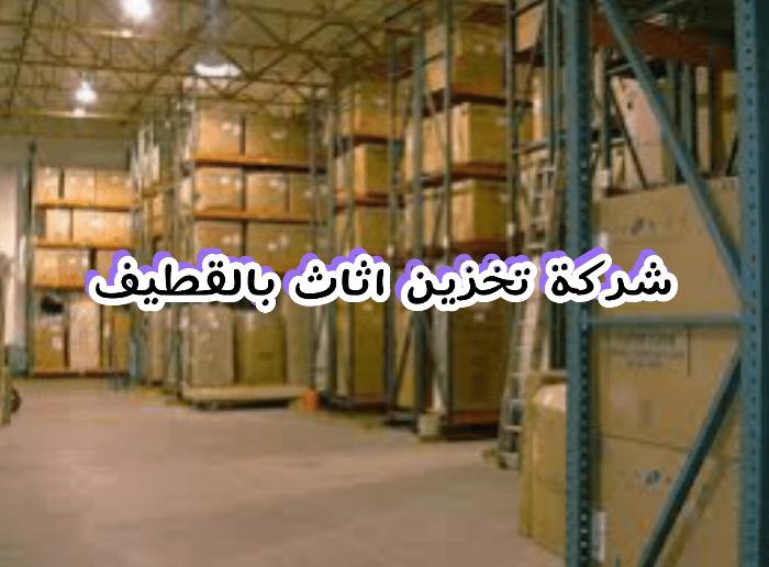 شركة تخزين اثاث بالقطيف 0503152005