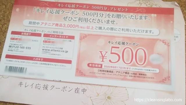 アテニア500円クーポンコード