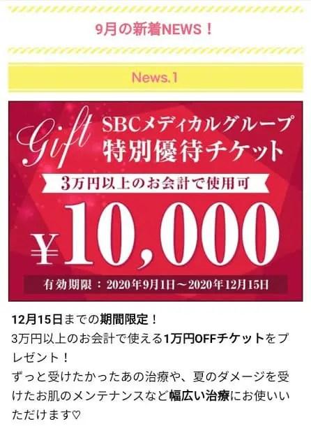 湘南美容外科クーポン3万円以上不定期キャンペーン