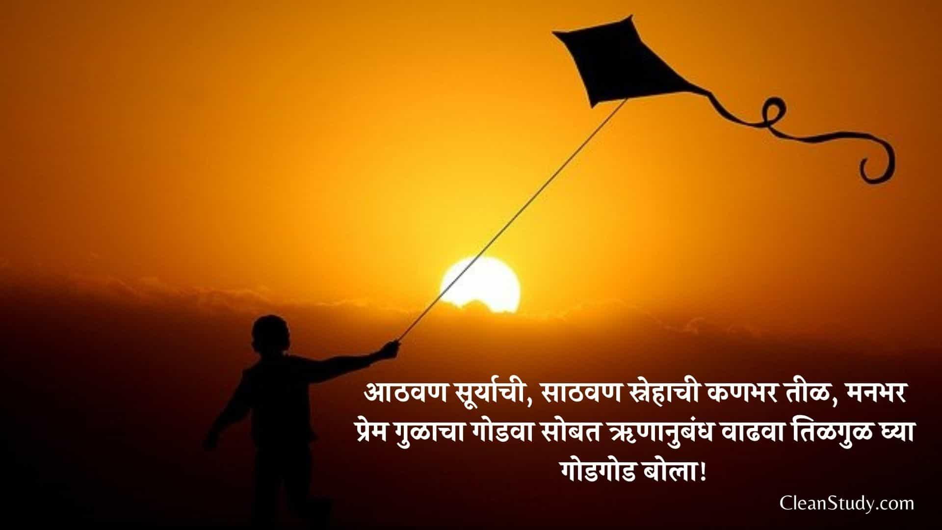 Makar Sankranti Wishes in Marathi 2021
