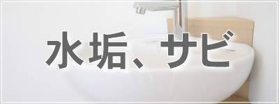 家庭用 お掃除ノウハウ伝授(水垢、サビ)
