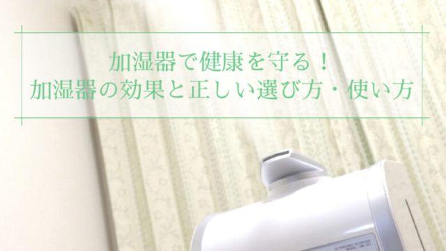 加湿器で健康を守る!加湿器の効果と正しい選び方・使い方
