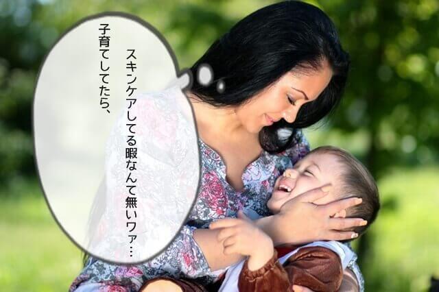 子育てママ