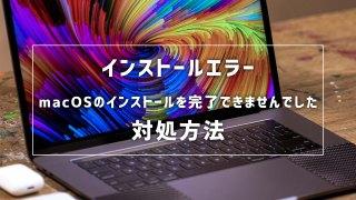 【Mac】エラー「macOSのインストールを完了できませんでした」の対処方法_サムネ
