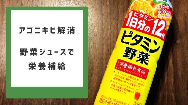 アゴのニキビが解消!伊藤園のビタミン野菜ジュースがすごい件_サムネ