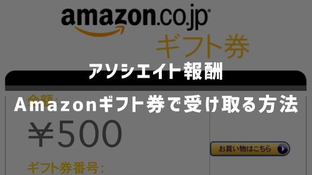 Amazonアソシエイトの報酬をAmazonギフト券で受け取る方法_サムネ