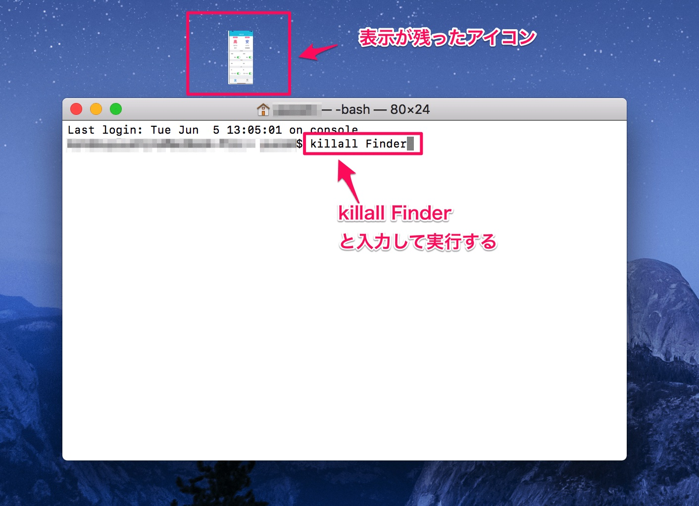 killall_finderコマンド実行画面