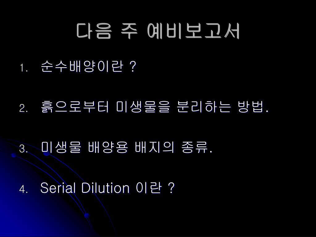 Serial Dilution Lab Purpose