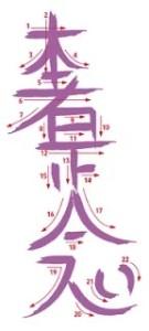 HON-SHA-ZE-SHO-NEN 3