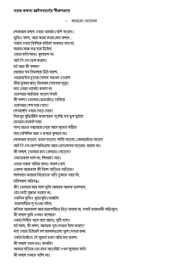 Showing Novera Hossain's poem 'Heat or the Iceberg Chill' in the original Bengali - translated into English for Quarantine Connection by Rajat Chaudhuri