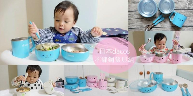 ▌已結團▌全台首團!超可愛的【日本dacos寶貝大口吃不鏽鋼餐具組】安全無毒、304食品級不鏽鋼材質