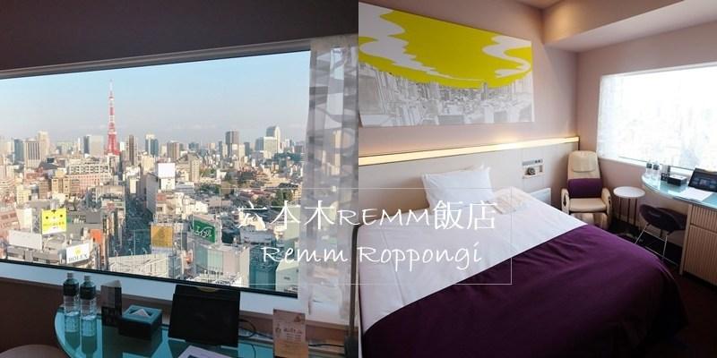 ▌東京住宿推薦▌地點超好【六本木REMM飯店 Remm Roppongi 】六本木站一分鐘,房間有按摩椅