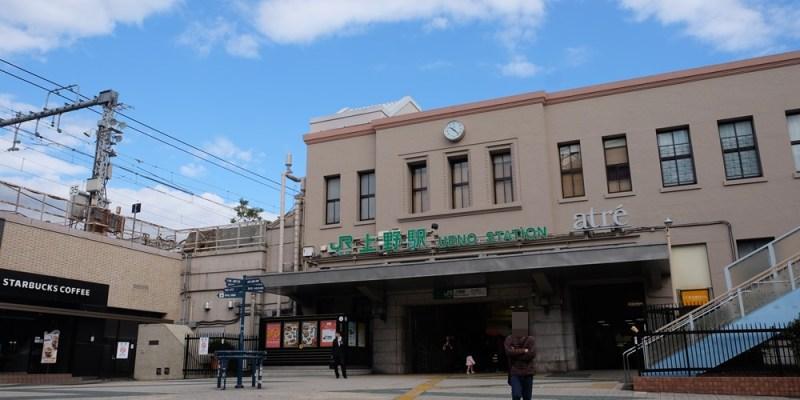 ▌東京住宿推薦 ▌新上野飯店 。步行到上野車站ㄧ分鐘,一蘭拉麵三分鐘就到,逛街美食購物都方便