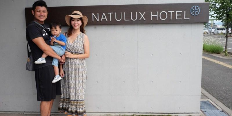 ▌北海道住宿 ▌富良野Natulux飯店 (Furano Natulux Hotel)