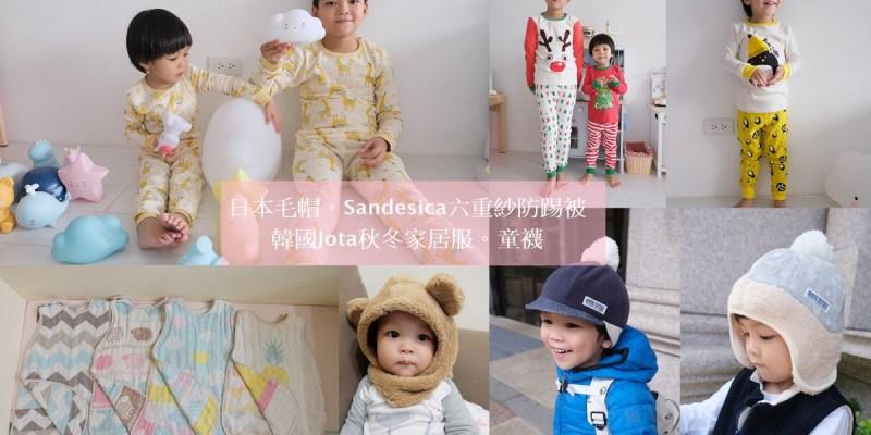 ▌團購▌日本Shapox毛帽。Sandesica六重紗防踢被&韓國Jota秋冬家居服。KOKA童襪
