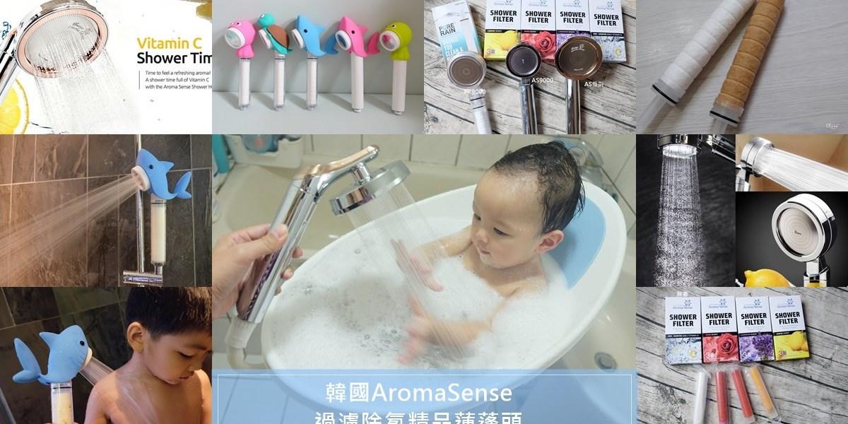 ▌補貨團▌家庭必備!韓國Aroma Sense除氯過濾蓮蓬頭( 洗手液補充包、Led浴室水龍頭發光濾水器)