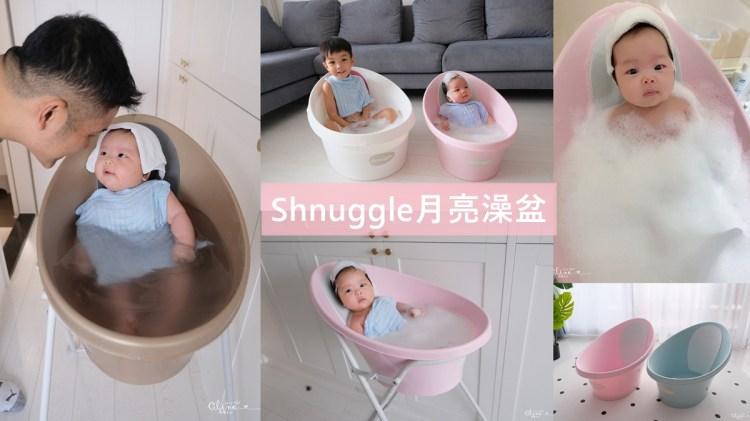 ▌育兒好物▌第一次幫寶寶洗澡就上手【英國Shnuggle月亮澡盆】+大寶可使用的MAX加大版月亮澡盆