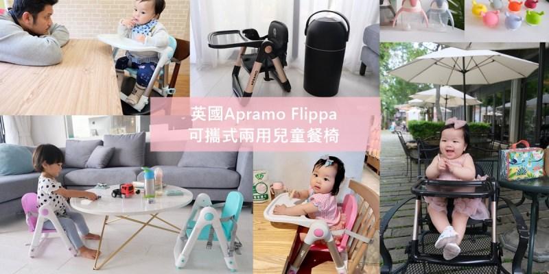 ▌團購▌用過都說讚的育兒好物【英國Apramo Flippa可攜式兩用兒童餐椅】買餐椅送四樣贈品超划算