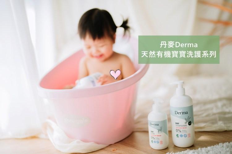▏團購▏平價不傷荷包! 丹麥 Derma有機低敏認證寶寶洗護系列(異膚、敏感肌皆適用)
