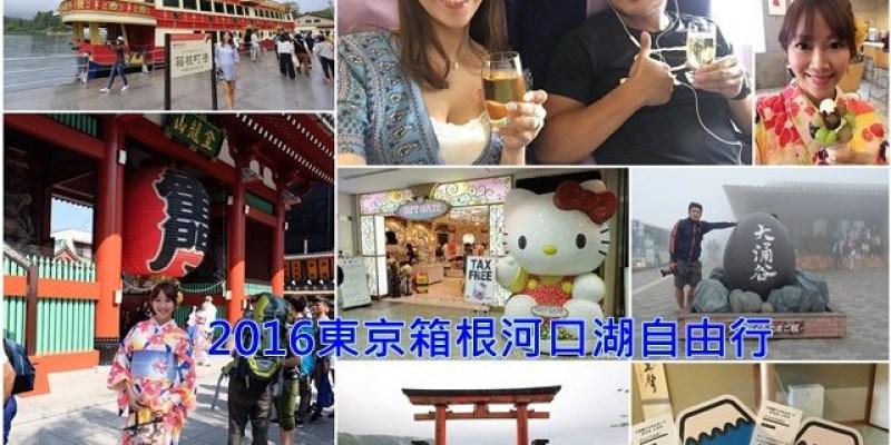 ▌東京自由行▌♥東京+箱根+河口湖自由行七天六夜行程&戰利品分享♥