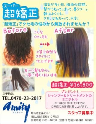 cl304_amity