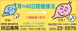cl320_tanabeyakkyoku