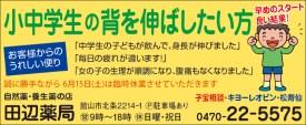 cl326_tanabeyakkyoku