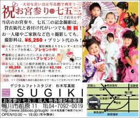 cl328_sugiki