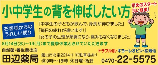 cl330_tanabeyakkyoku