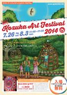 kozuka2014flyer