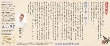 CL340_AUBE
