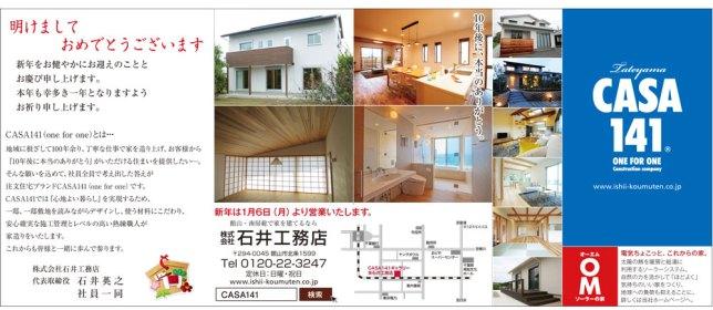 CL340_石井工務店