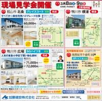 CL_344加藤建設