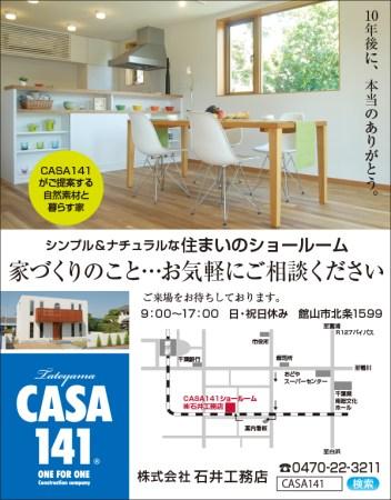 CL348_石井工務店