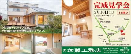 CL348_加藤工務店
